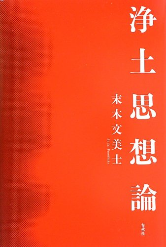 浄土思想論の詳細を見る