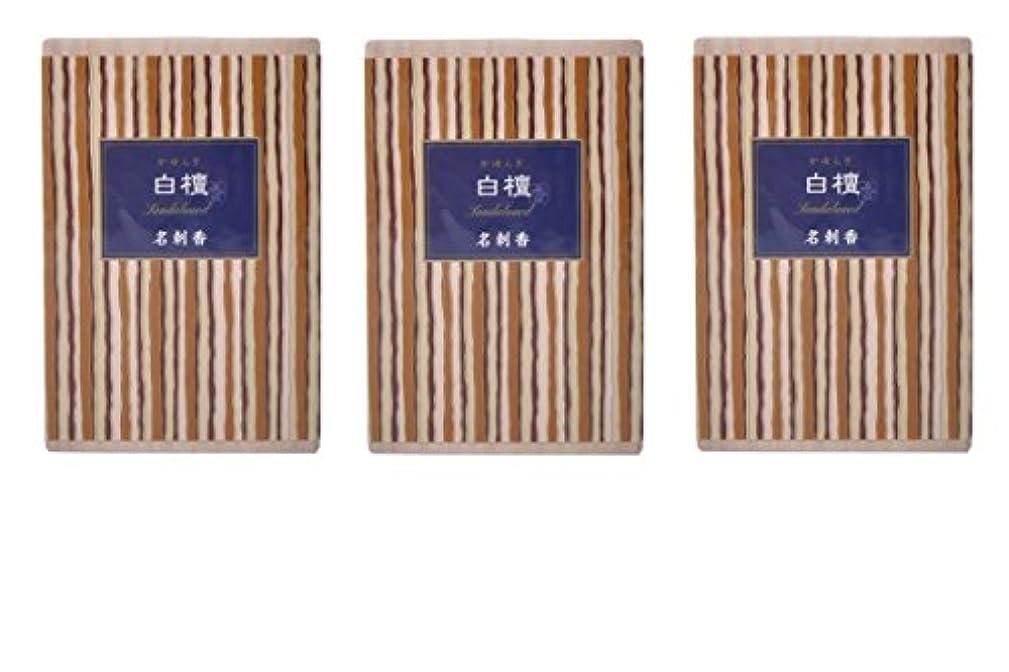 のためにパットフィラデルフィア【まとめ買い】かゆらぎ 白檀 名刺香 桐箱 6入× 3個