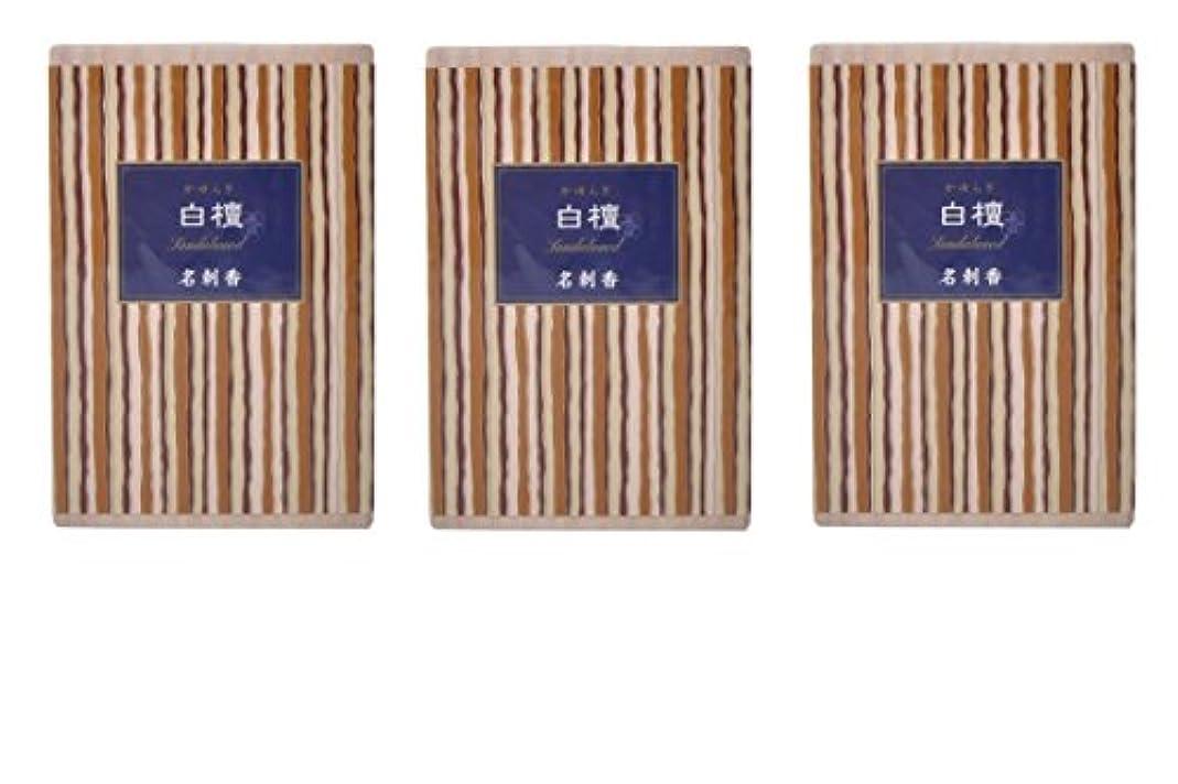 隔離アドバンテージ爆発【まとめ買い】かゆらぎ 白檀 名刺香 桐箱 6入× 3個