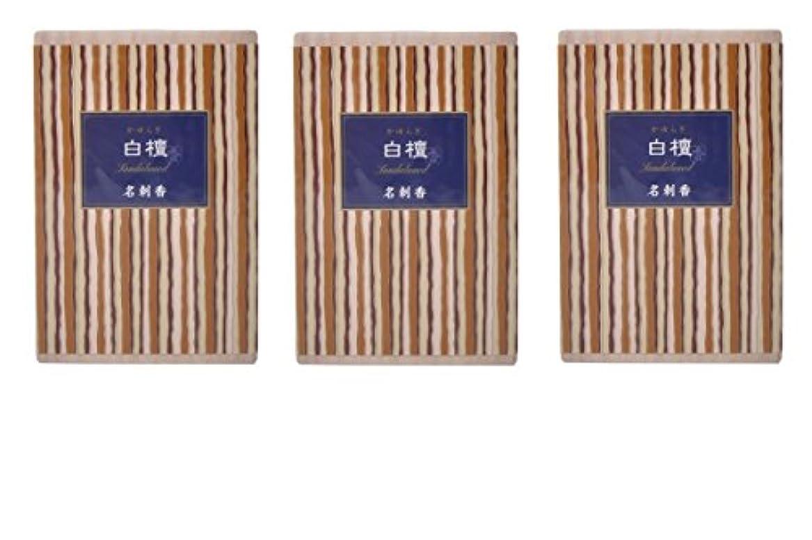飢饉好意的評価可能【まとめ買い】かゆらぎ 白檀 名刺香 桐箱 6入× 3個