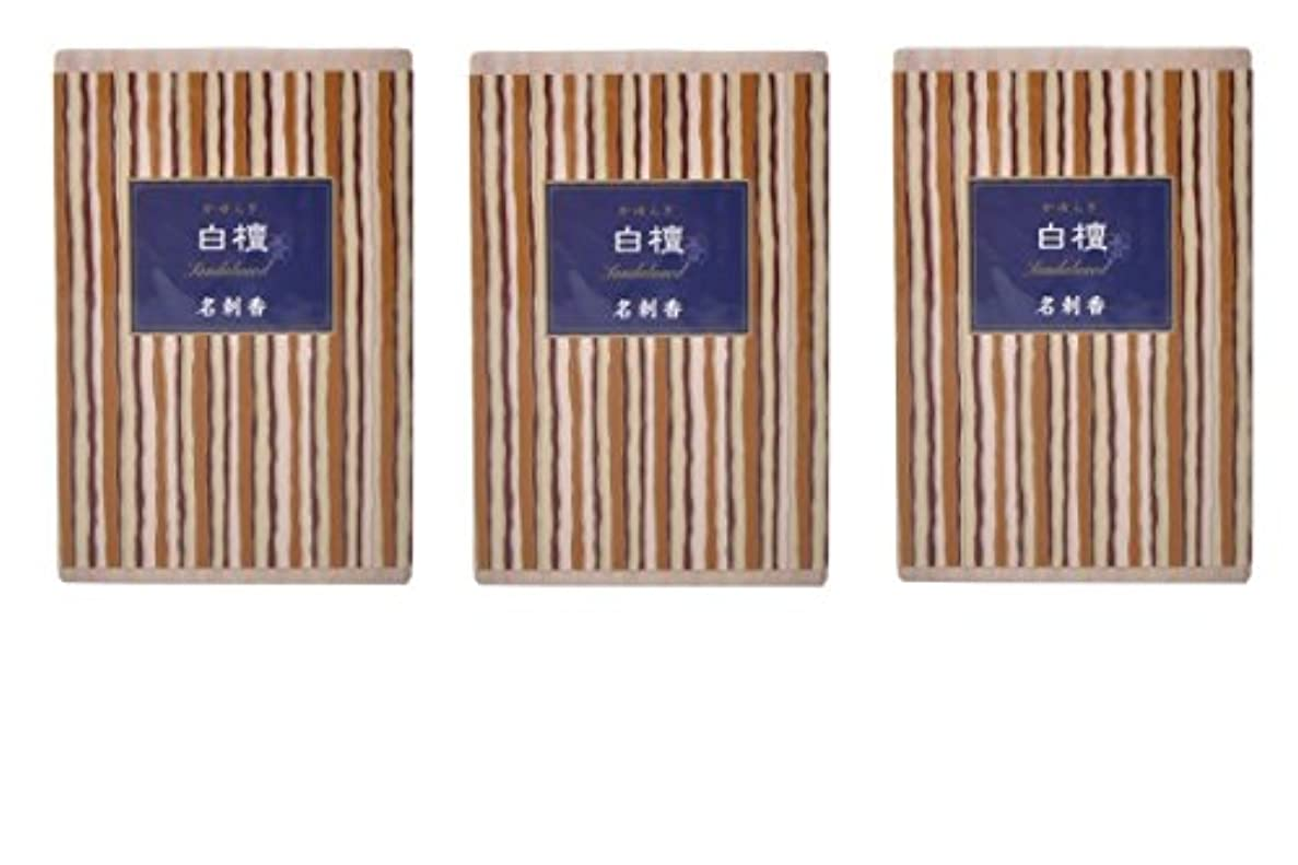 【まとめ買い】かゆらぎ 白檀 名刺香 桐箱 6入× 3個