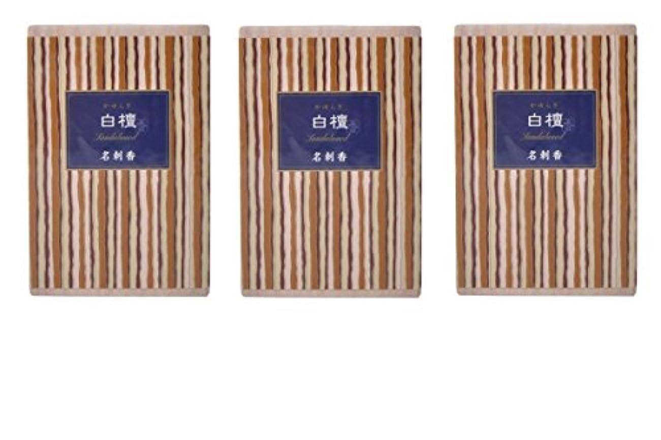 パパコテージセールスマン【まとめ買い】かゆらぎ 白檀 名刺香 桐箱 6入× 3個
