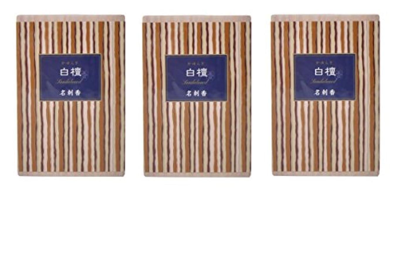 後者センブランス望まない【まとめ買い】かゆらぎ 白檀 名刺香 桐箱 6入× 3個