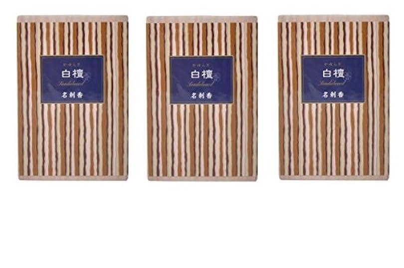 解釈的戻す人質【まとめ買い】かゆらぎ 白檀 名刺香 桐箱 6入× 3個