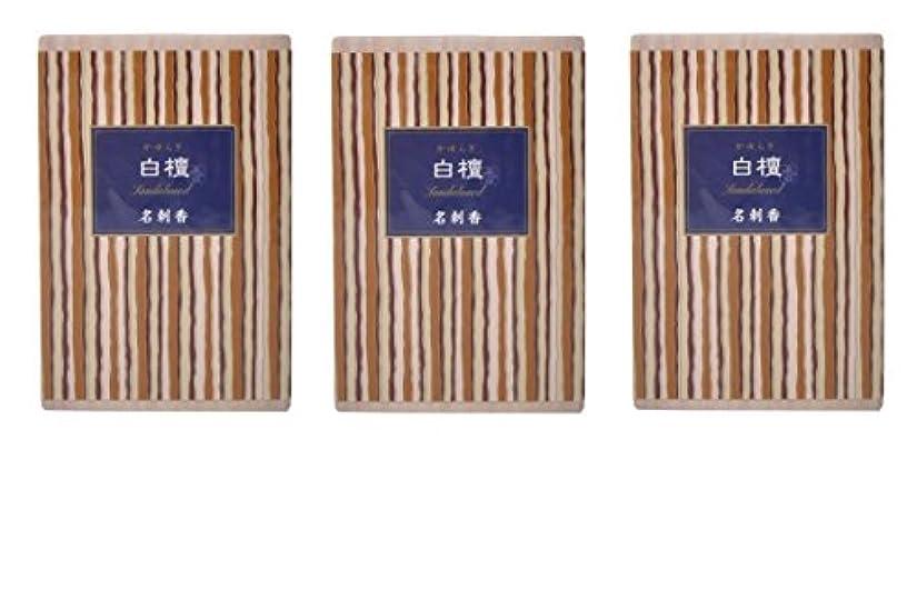 広々とした同意するホーン【まとめ買い】かゆらぎ 白檀 名刺香 桐箱 6入× 3個