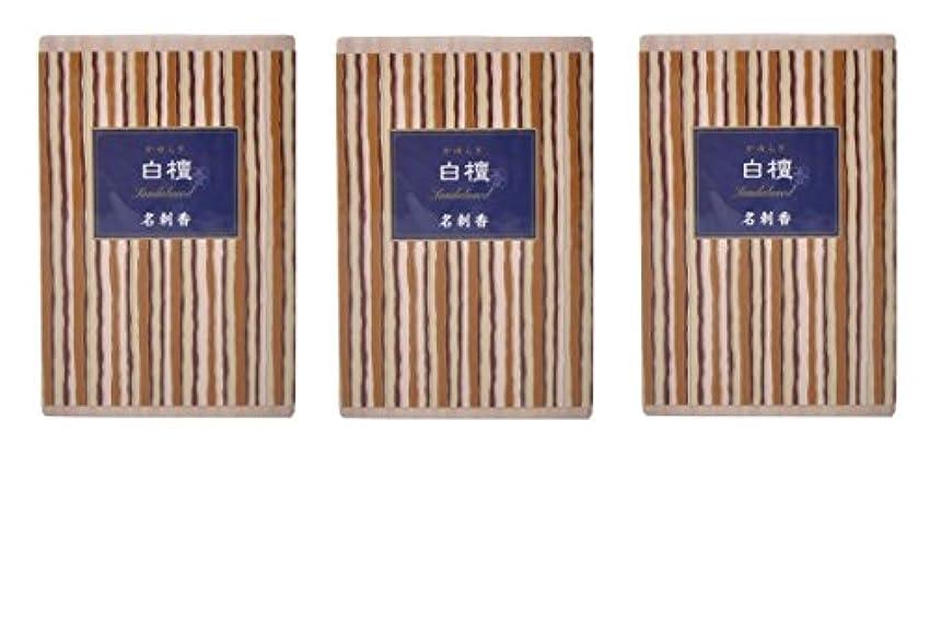エレガント酔っ払いお香【まとめ買い】かゆらぎ 白檀 名刺香 桐箱 6入× 3個