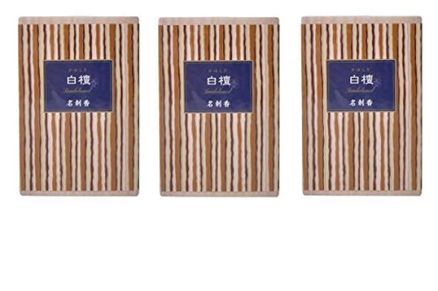 ジェスチャー宿泊ほとんどの場合【まとめ買い】かゆらぎ 白檀 名刺香 桐箱 6入× 3個