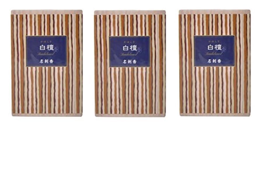 頂点スキニーいくつかの【まとめ買い】かゆらぎ 白檀 名刺香 桐箱 6入× 3個
