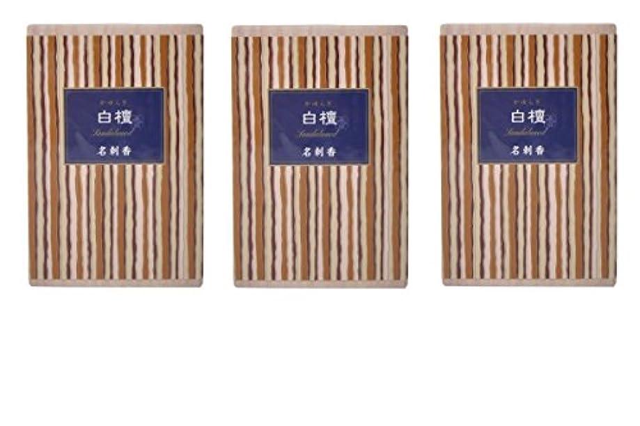 異常な飼料発送【まとめ買い】かゆらぎ 白檀 名刺香 桐箱 6入× 3個