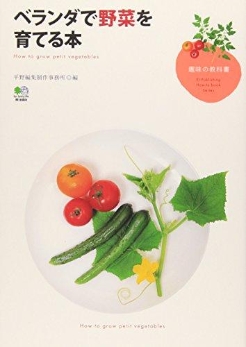 ベランダで野菜を育てる本 (趣味の教科書)の詳細を見る