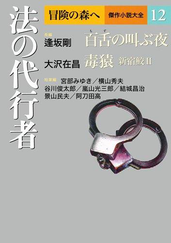 [画像:法の代行者 (冒険の森へ 傑作小説大全12)]