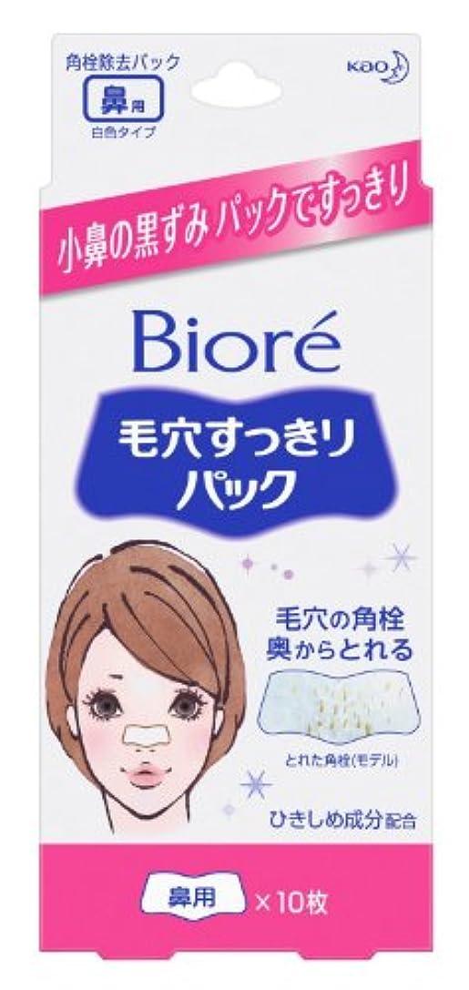 アパートクリケット距離【花王】ビオレ 毛穴すっきりパック 鼻用 白色タイプ 10枚入 ×10個セット