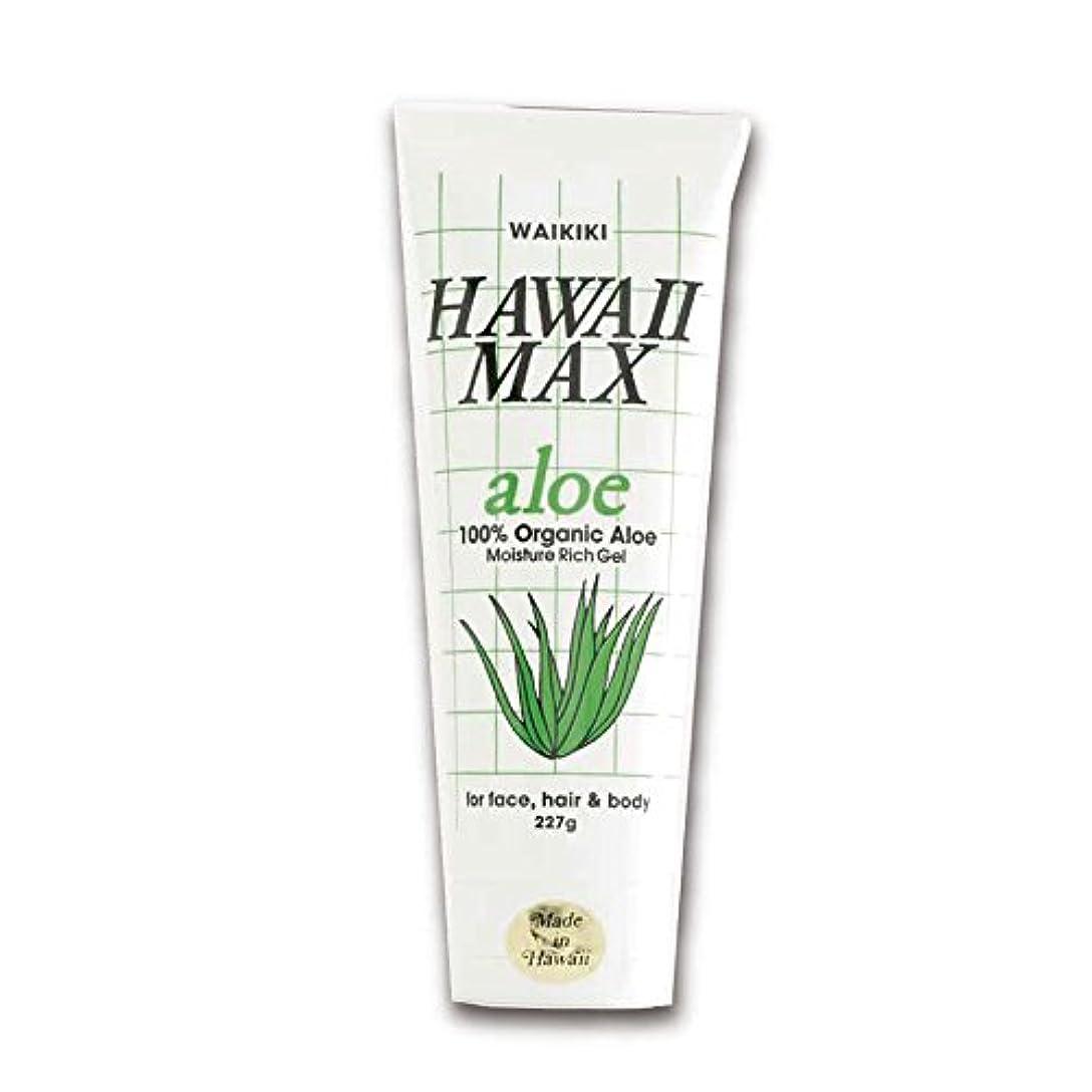 ハワイマックス アロエ aloe max 100 内容量113g ボディジェル オーガニックコスメ