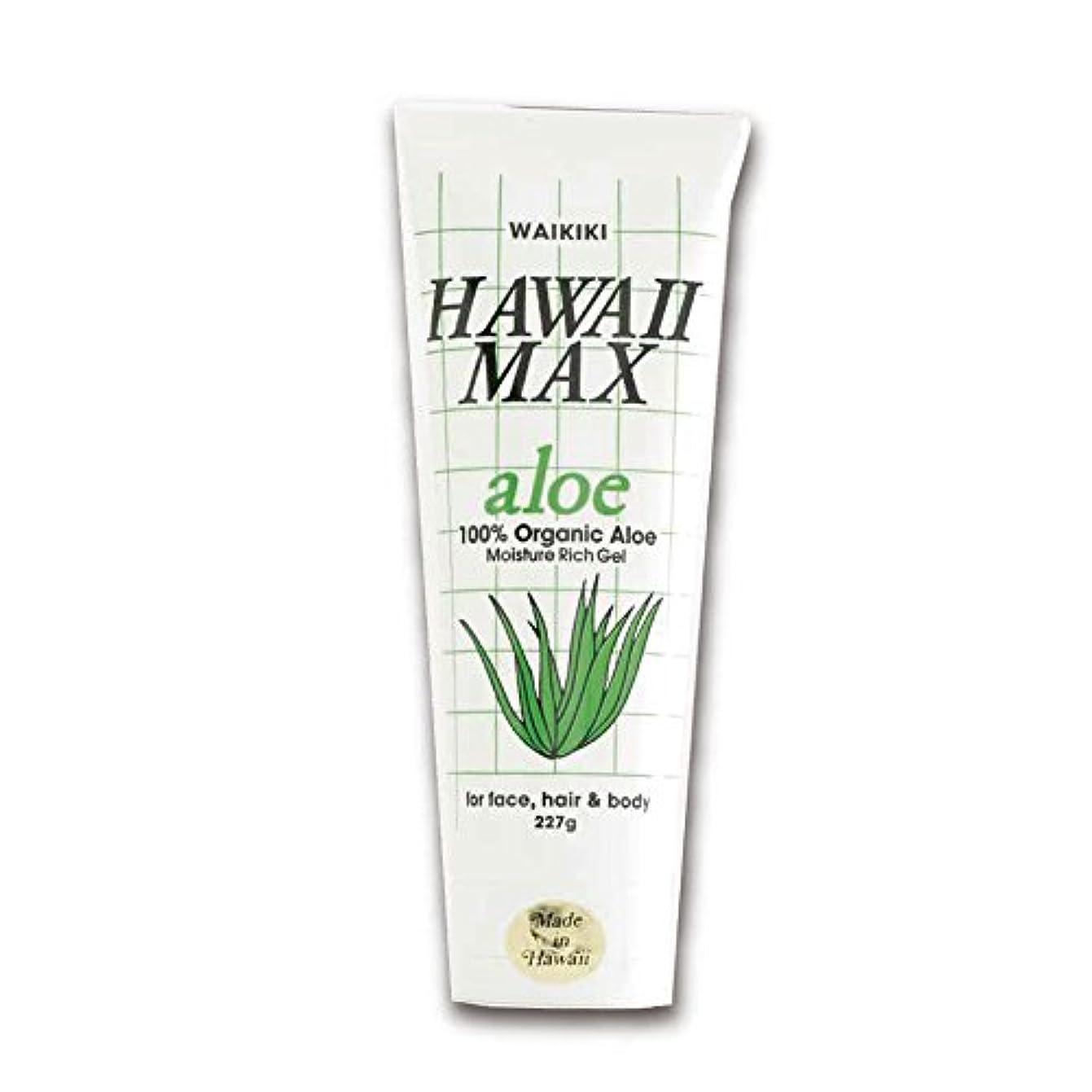 耐えられる奇妙な自己ハワイマックス アロエ aloe max 100 内容量113g ボディジェル オーガニックコスメ