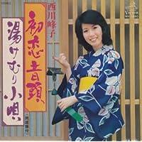 初恋音頭 (MEG-CD)