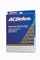 ACDelco ( エーシーデルコ ) エアコンフィルター [ 高性能活性炭入り脱臭タイプ ] CF510DJ