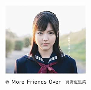 More Friends Over (初回生産限定盤)(DVD付)