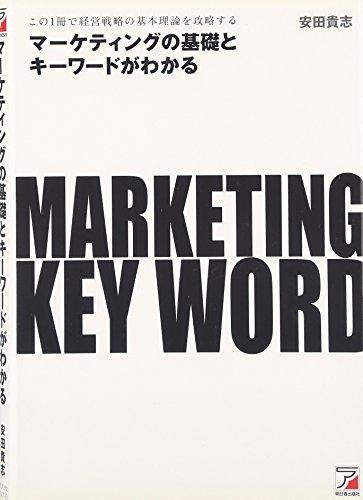 マーケティングの基礎とキーワードがわかる (アスカビジネス)の詳細を見る