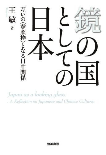 鏡の国としての日本 互いの〈参照枠〉となる日中関係の詳細を見る