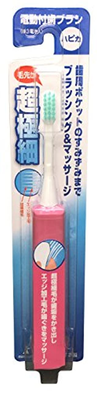 魅惑するクモどうやってミニマム 電動付歯ブラシ ハピカ 超極細 ピンク 毛の硬さ:ふつう DBF-1P(BP)