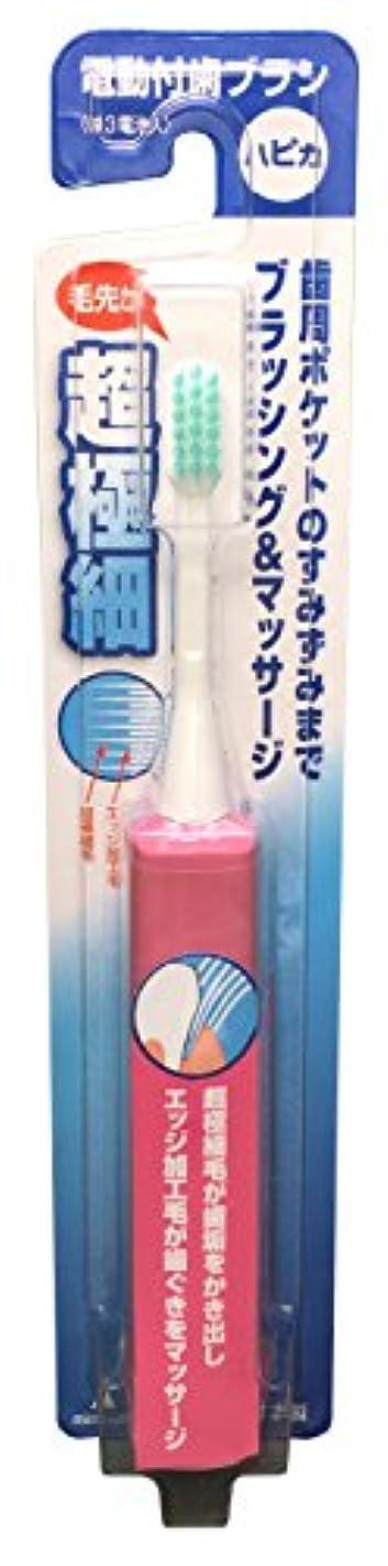 小さい掃く色ミニマム 電動付歯ブラシ ハピカ 超極細 ピンク 毛の硬さ:ふつう DBF-1P(BP)
