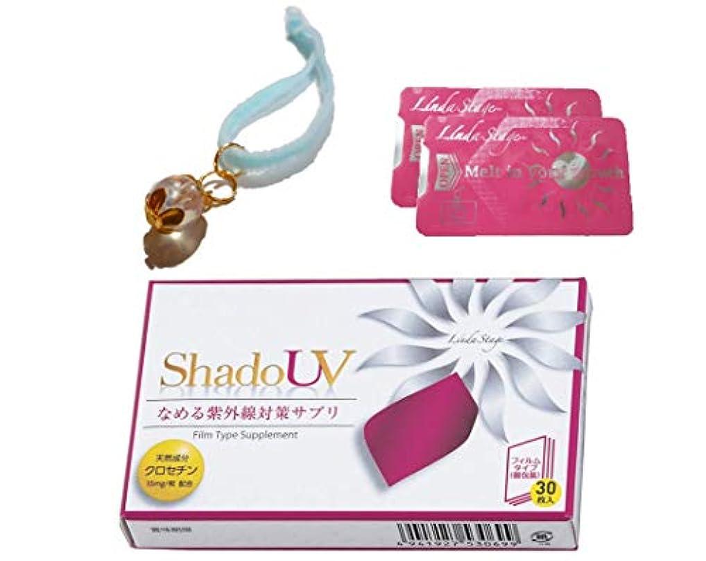 図梨中国なめる紫外線対策サプリ UVチェッカーセット なめる日焼け止め 30枚入+2枚 Linda Stage Shadow リンダステージシャドウ