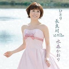 京都八景♪水森かおりのCDジャケット