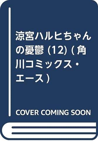 涼宮ハルヒちゃんの憂鬱 (12) (角川コミックス・エース)
