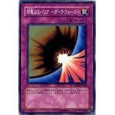 【遊戯王カード】-ストラクチャーデッキ収録-邪悪なるバリア -ダーク・フォース-SD12-JP031-N