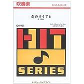 QH965 恋のマイアヒ/O−ZONE