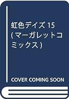 虹色デイズ 第15巻