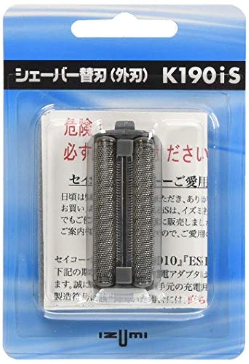 慣らす電気的バーターIZUMI 往復式シェーバー用外刃 K190iS