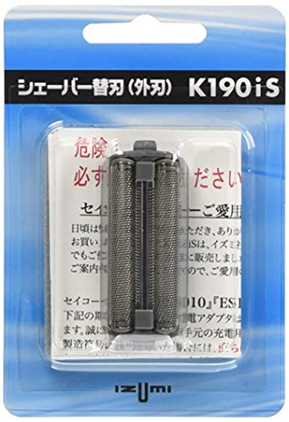 日記市の中心部ハシーIZUMI 往復式シェーバー用外刃 K190iS