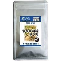 米ぬか凝縮サプリ 約1か月分 C-222