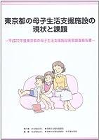 東京都の母子生活支援施設の現状と課題―平成22年度東京都の母子生活支援施設実態調査報告書