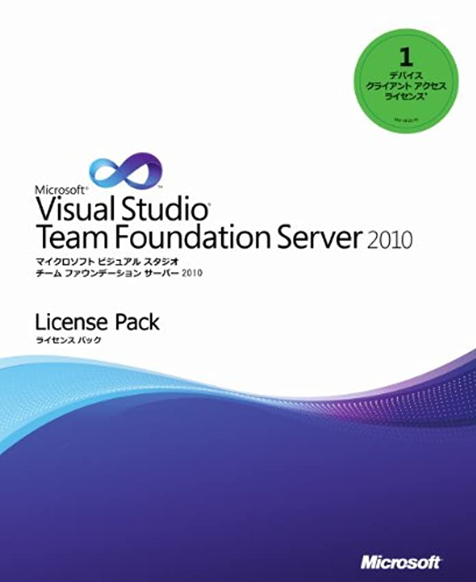 直接恥ずかしい出くわすMicrosoft Visual Studio Team Foundation Server 2010 デバイス CAL