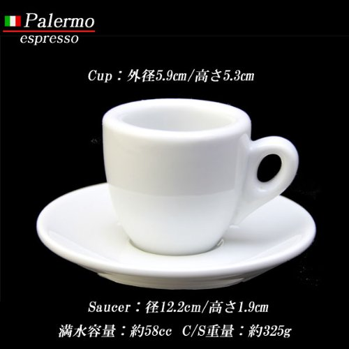 ヌォーバポイント(nuova point) イタリア製業務用エスプレッソカップ「パレルモ」6客セット IT5001