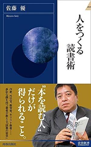 人をつくる読書術 (青春新書インテリジェンス)