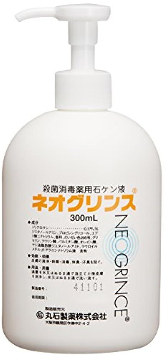 ピボットめんどり増幅する【業務用】 ネオグリンス 300ml