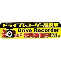 ドライブレコーダー ダミーステッカー ドーミング加工 煽り、危険運転抑制に! 長方形 H40×W150mm O-9200r