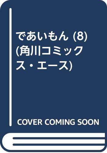 であいもん (8) (角川コミックス・エース)