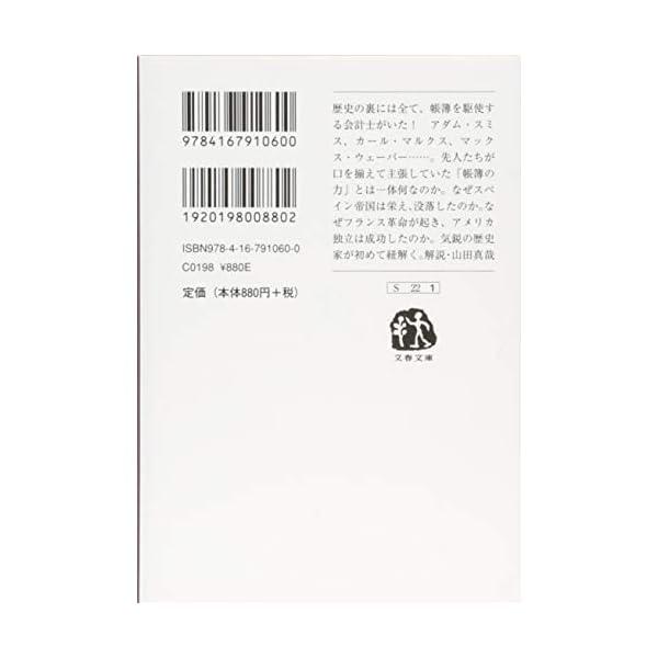 帳簿の世界史 (文春文庫 S 22-1)の紹介画像2