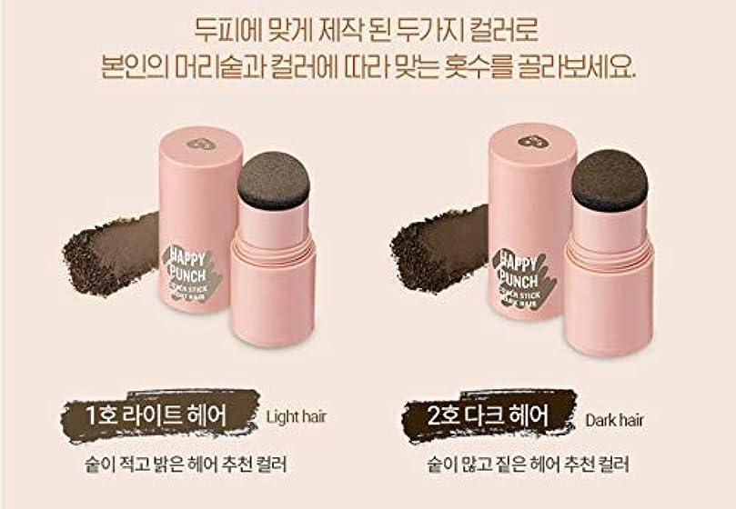 鉛エロチック蜜[easy peasy]ハッピーパンチヘアカバースティック(3.5g)/ happy punch hair cover stick (#1 light hair)