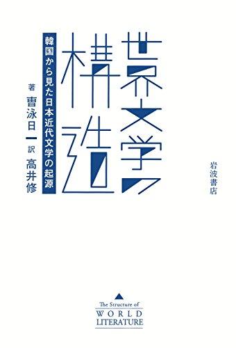 世界文学の構造 韓国から見た日本近代文学の起源の詳細を見る