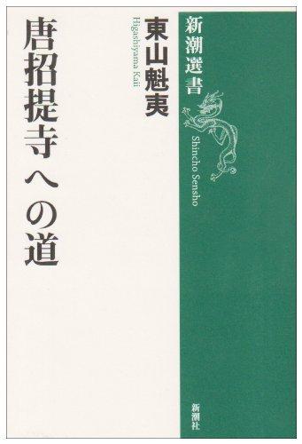 唐招提寺への道 (新潮選書)