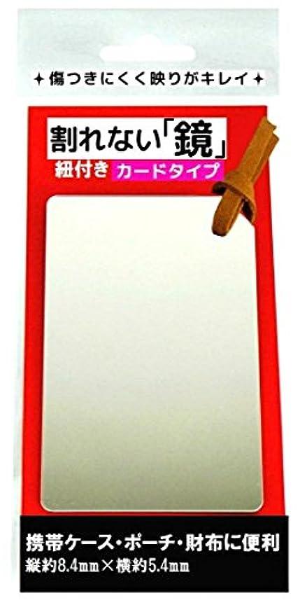 洗練登山家の慈悲で鏡 コンパクトミラー カード型 ミラー 割れない コンパクト 薄い 便利 携帯 紐付き (キャメル)