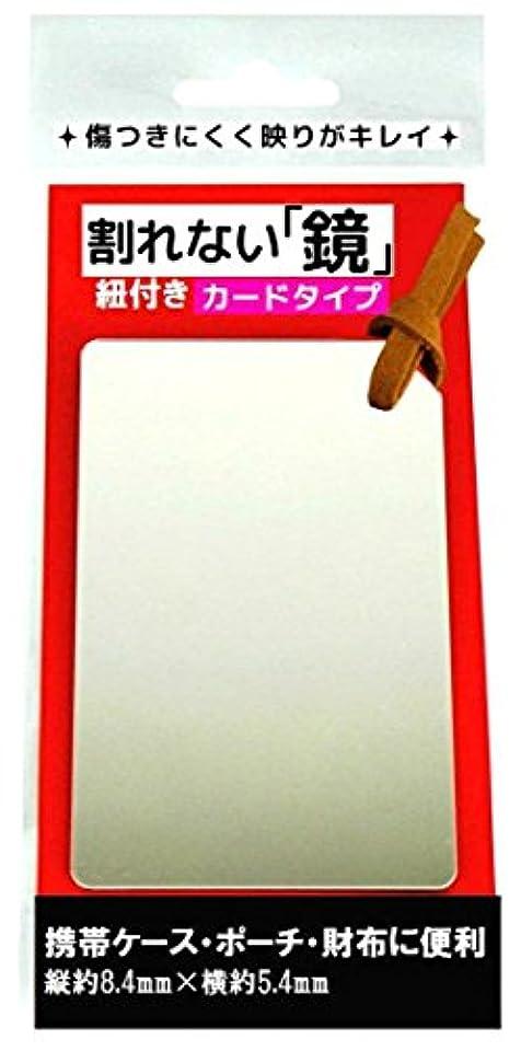鏡 コンパクトミラー カード型 ミラー 割れない コンパクト 薄い 便利 携帯 紐付き (キャメル)