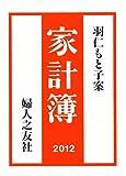 家計簿 2012年 画像