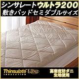 シンサレートウルトラ200 敷きパッド セミダブルサイズ