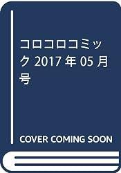 コロコロコミック 2017年 05 月号 [雑誌]